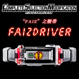 [Bandai Asia Web Shop 聖誕特別活動] COMPLETE SELECTION MODIFICATION FAIZDRIVER