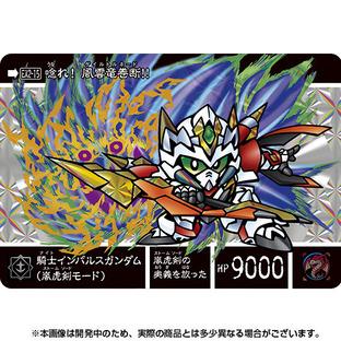 SD Gundam Gaiden Saddarc Knight Saga EX  激突! 一角騎士VS運命騎士