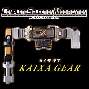 [2018 聖誕節限定快閃活動] COMPLETE SELECTION MODIFICATION KAIXAGEAR