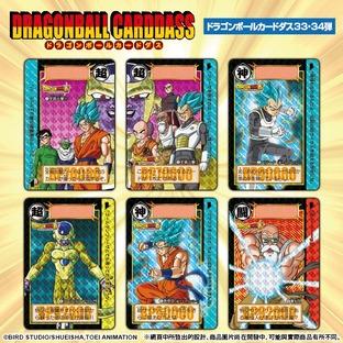 DRAGON BALL CARD 33&34th COMPLETE BOX