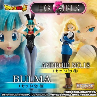 HG GIRLS BULMA / HG GIRLS ANDROID NO. 18 [2018年3月發送]