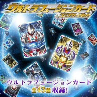 DX ULTRA FUSION CARD COMPLETE SET