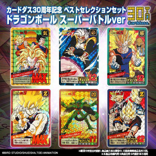 CARDDASS 30TH ANNIVERSARY BEST SELECTION SET DORAGON BALL SUPER BATTLE