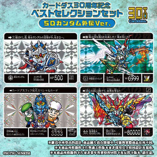 CARDDASS 30TH ANNIVERSARY BEST SELECTION SET SD GUNDAM GAIDEN