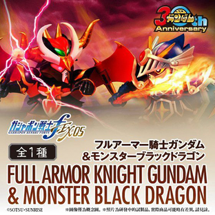 GASHAPON SENSHI F EX05 FA KNIGHT GUNDAM & BLACK DRAGON