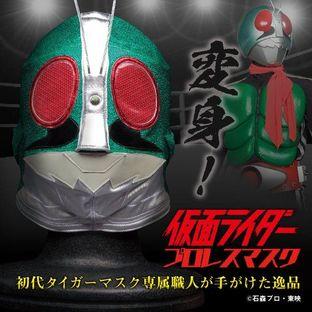 幪面超人1號 職業摔角面具