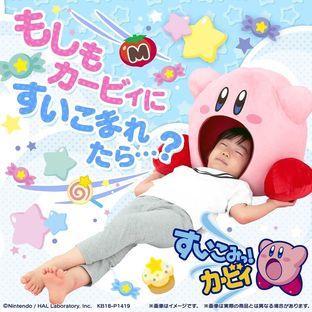 SUIKOMI Kirby [2019年8月發送]