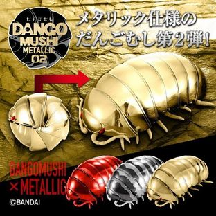 METALLIC WOODLOUSE TOY SET 02