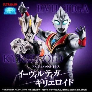 ULTIMATE LUMINOUS EVIL TIGA/KYRIELOID