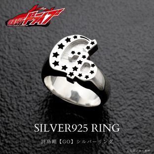《幪面超人DRIVE》詩島剛[GO] SILVER925 戒指