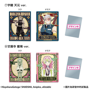 DEMON SLAYER: KIMETSU NO YAIBA WAFERS CARD FILE [2021年1月發送]
