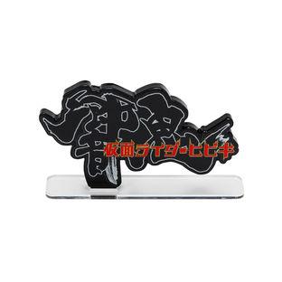 ACRYLIC LOGO DISPLAY EX 幪面超人響鬼 橫放型