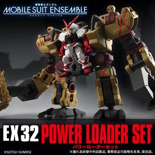 MOBILE SUIT ENSEMBLE EX32 POWER LOADER SET