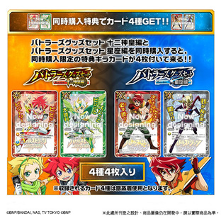 BATTLE SPIRITS BATTLERS GOODS SET 12 SHINNOUHEN / SEIZAHEN