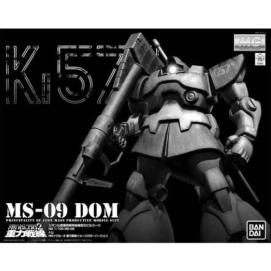 【C3 AFA 2017 Online Campaign 2.0】MG 1/100 MS-09 DOM (THE GRAVITY FRONT IMAGE COLOR Ver.)