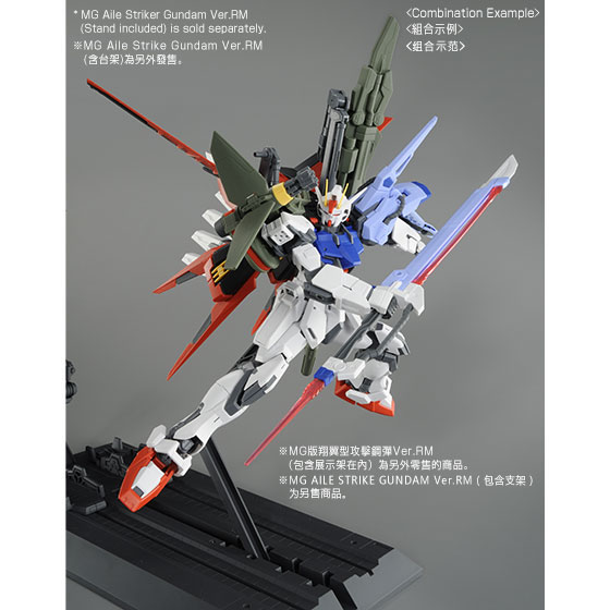 【C3 AFA 2017 Online Campaign 2.0】MG 1/100 LAUNCHER STRIKER / SWORD STRIKER PACK for MG AILE STRIKE GUNDAM REMASTER Ver.