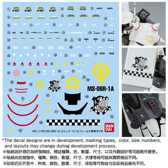 【C3 AFA 2017 Online Campaign 2.0】MG 1/100 MS-06R-1A ERIC MANTHFIELD'S ZAKU II