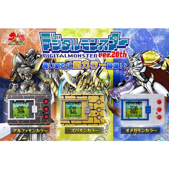 DIGIMON VER. 20TH [December 2017 Delivery]