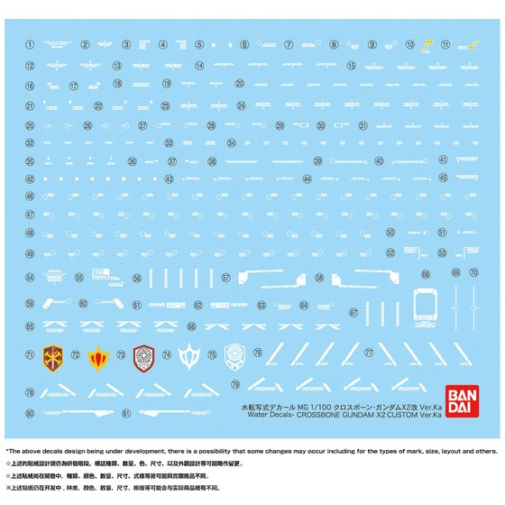 【C3 AFA 2017 Online Campaign 2.0】MG 1/100 CROSSBONE GUNDAM X2 CUSTOM Ver.Ka