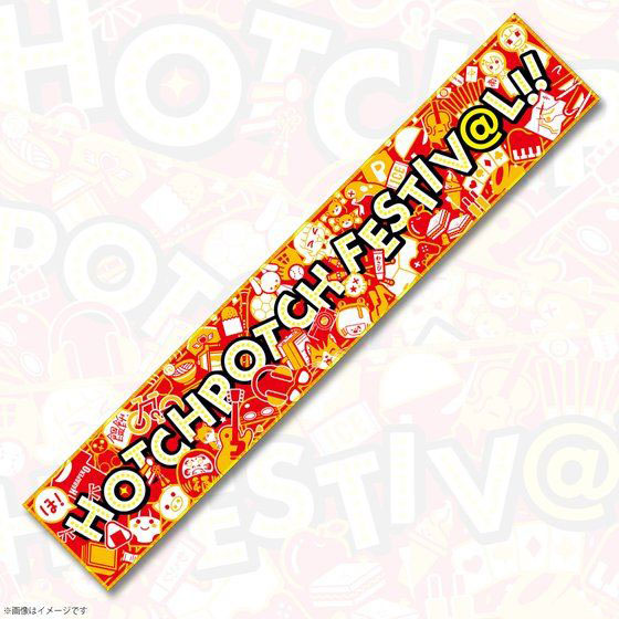 THE IDOLM@STER 765 MILLIONSTARS HOTCHPOTCH FESTIV@L!! Cool Towel
