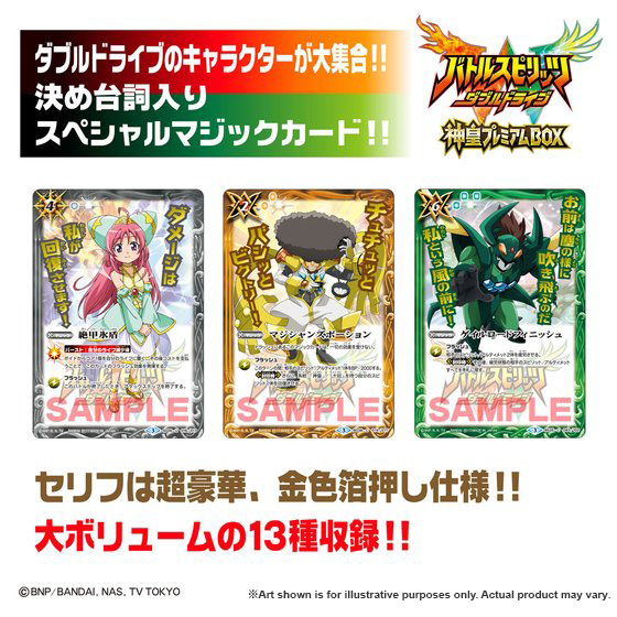 BATTLE SPIRITS DOUBLE DRIVE PREMIUM BOX