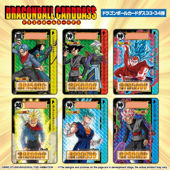 DRAGON BALL CARD 33&34th COMPLETE BOX