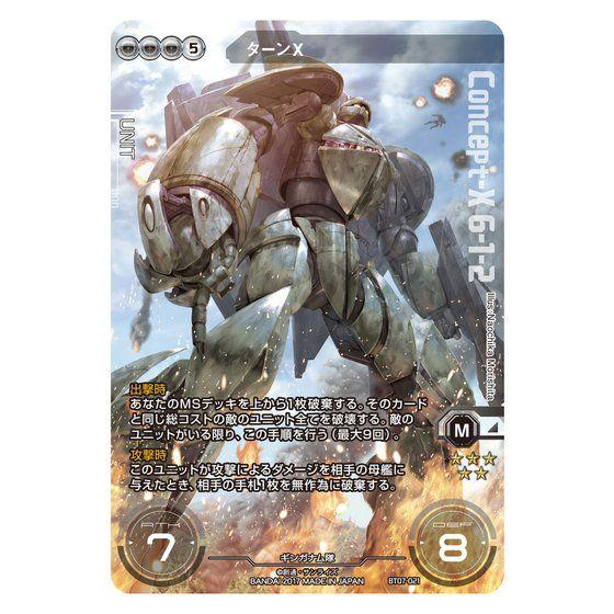 GUNDAM CROSSWAR THE LAST FIELD CARD SET
