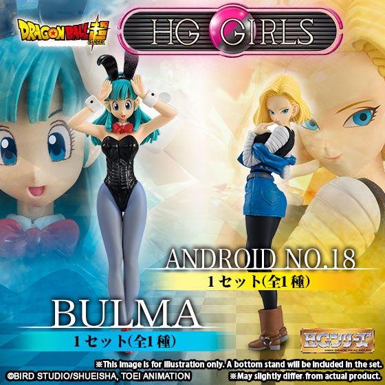 HG GIRLS BULMA / HG GIRLS ANDROID NO. 18