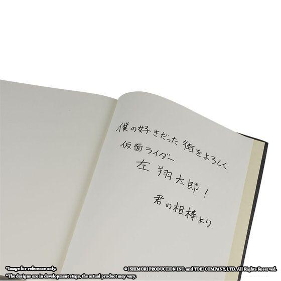 Masked Rider W BOOK OF PHILIP SET [Apr 2020 Delivery]