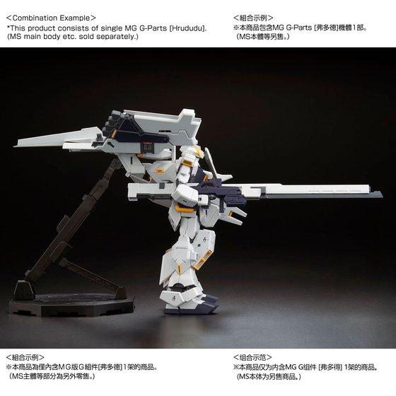 MG 1/100 G-PARTS [HRUDUDU]
