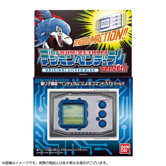 DIGIMONPENDULUM ver. 20th