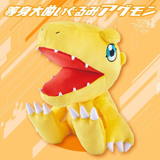 LIFE SIZE PLUSH AGUMON