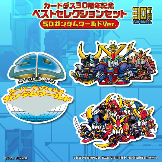 CARDDASS 30TH ANNIVERSARY BEST SELECTION SET SD GUNDAM WORLD
