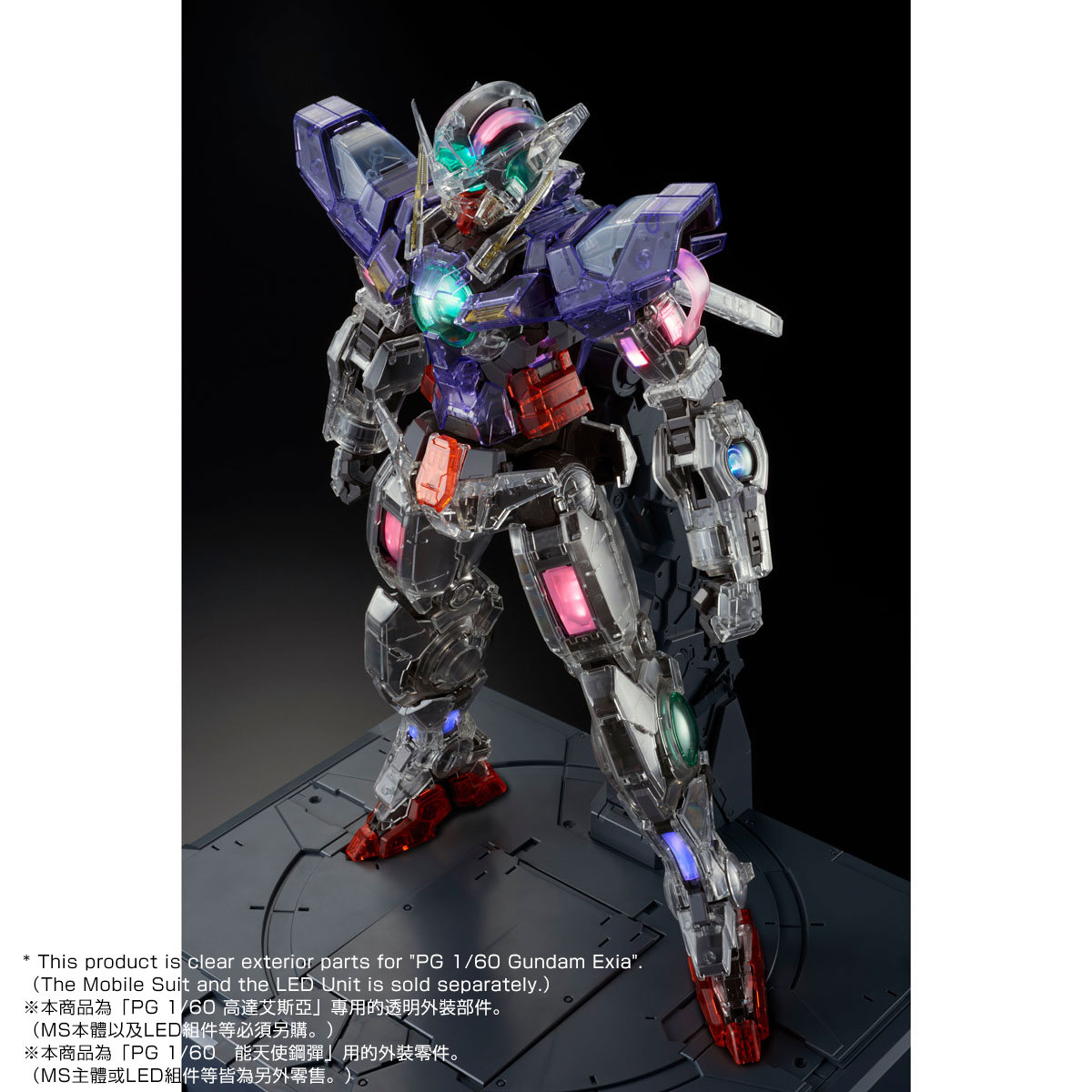 PG 1/60 CLEAR COLOR BODY FOR GUNDAM EXIA [February 2019 Delivery]