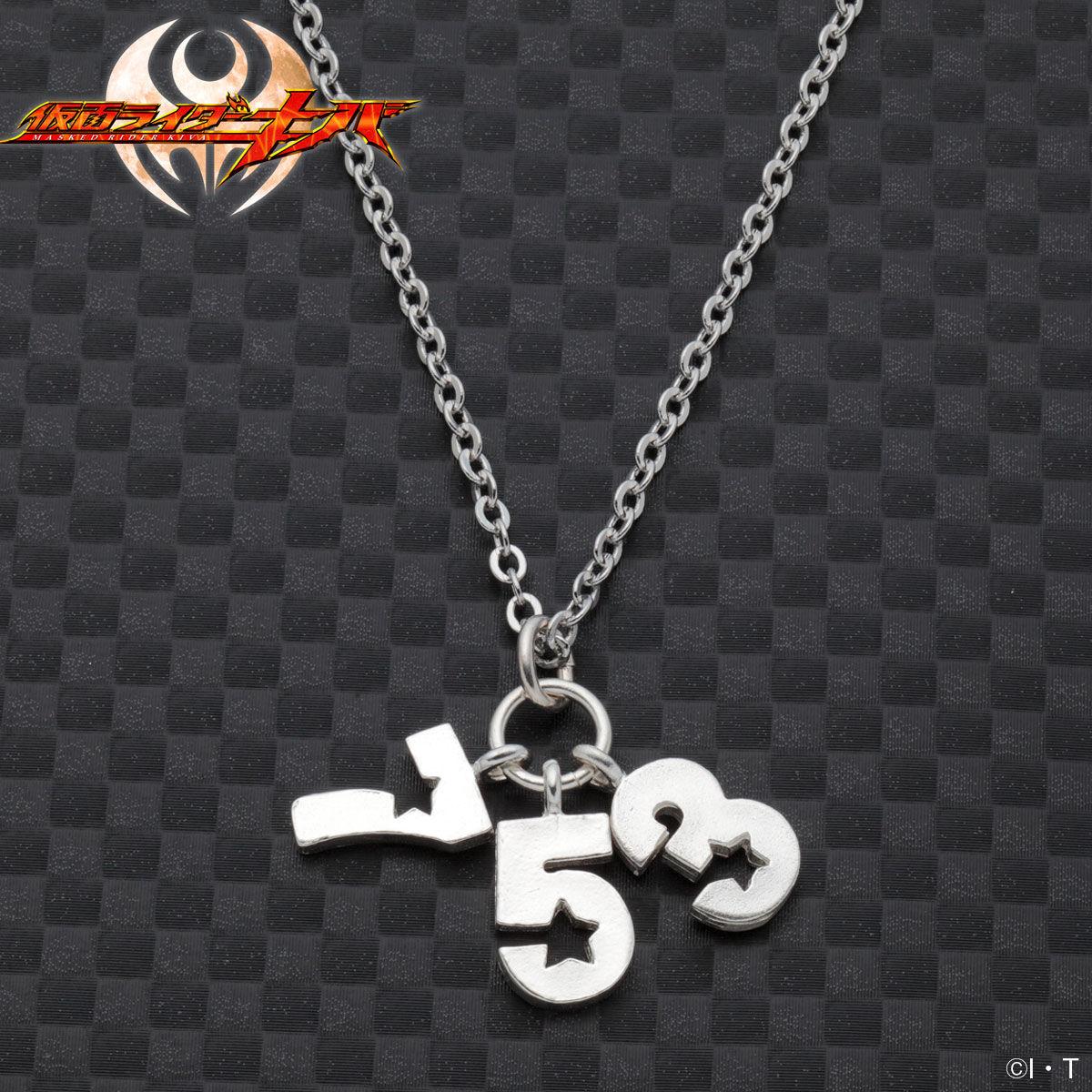 753 Necklace—Kamen Rider Kiva