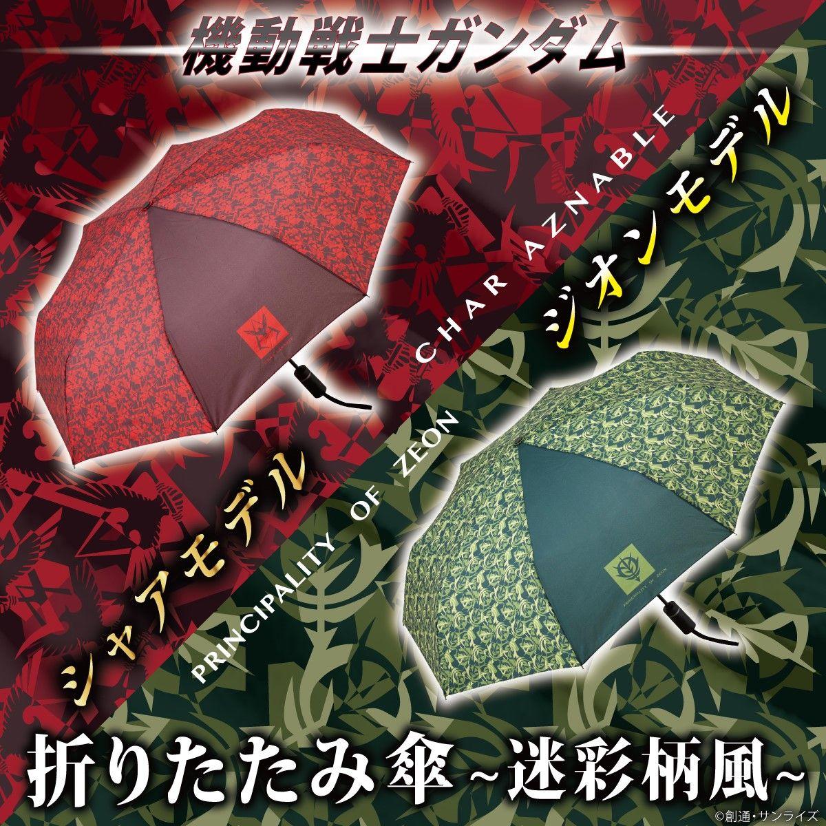 Mobile Suit Gundam Folding Umbrella
