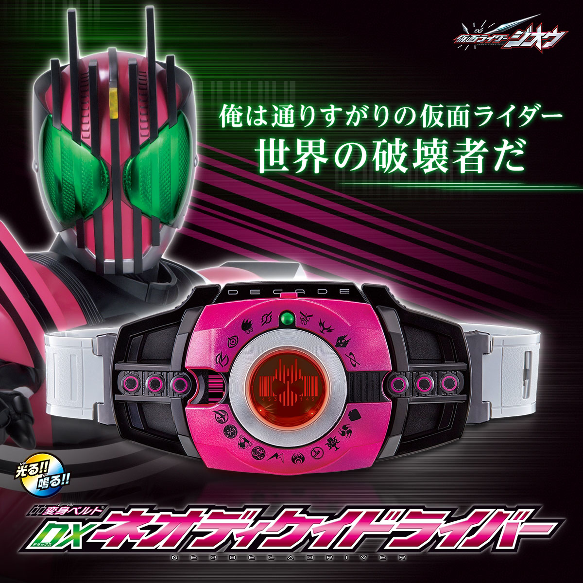 Kamen rider ooo driver apk download