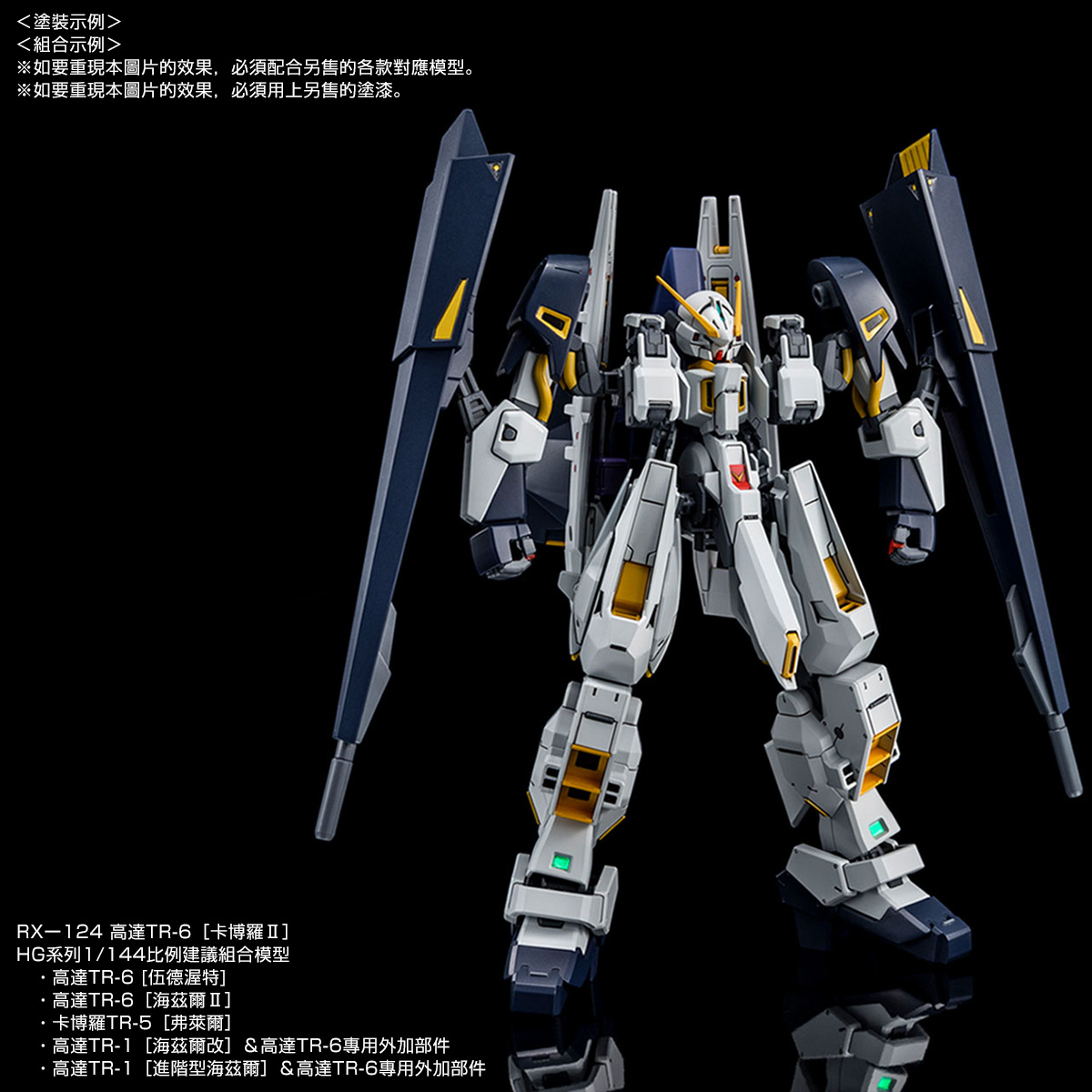 HG 1/144 GUNDAM TR-1 [ADVANCED HAZEL] & EXPANSION PARTS SET for GUNDAM TR-6 [Jan 2020 Delivery]