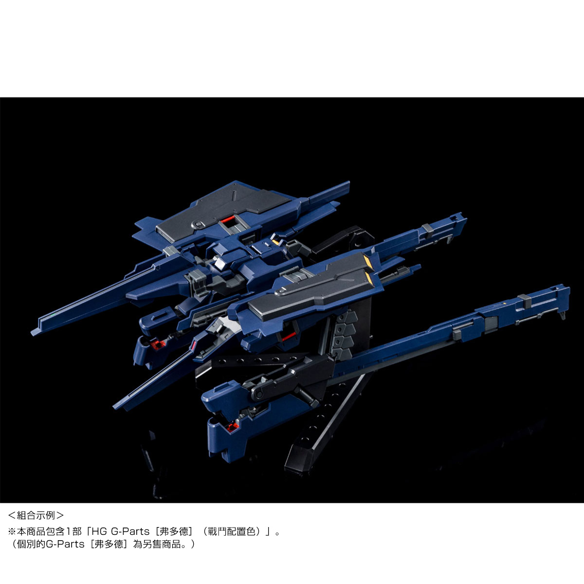 HG 1/144 G-PARTS [HRUDUDU] (COMBAT DEPLOYMENT COLORS) [Jan 2020 Delivery]