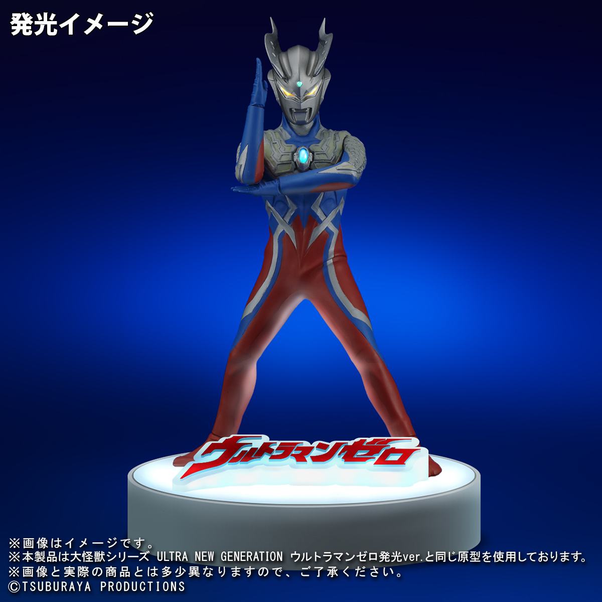 REAL MASTER COLLECTION PLUS Ultraman Zero