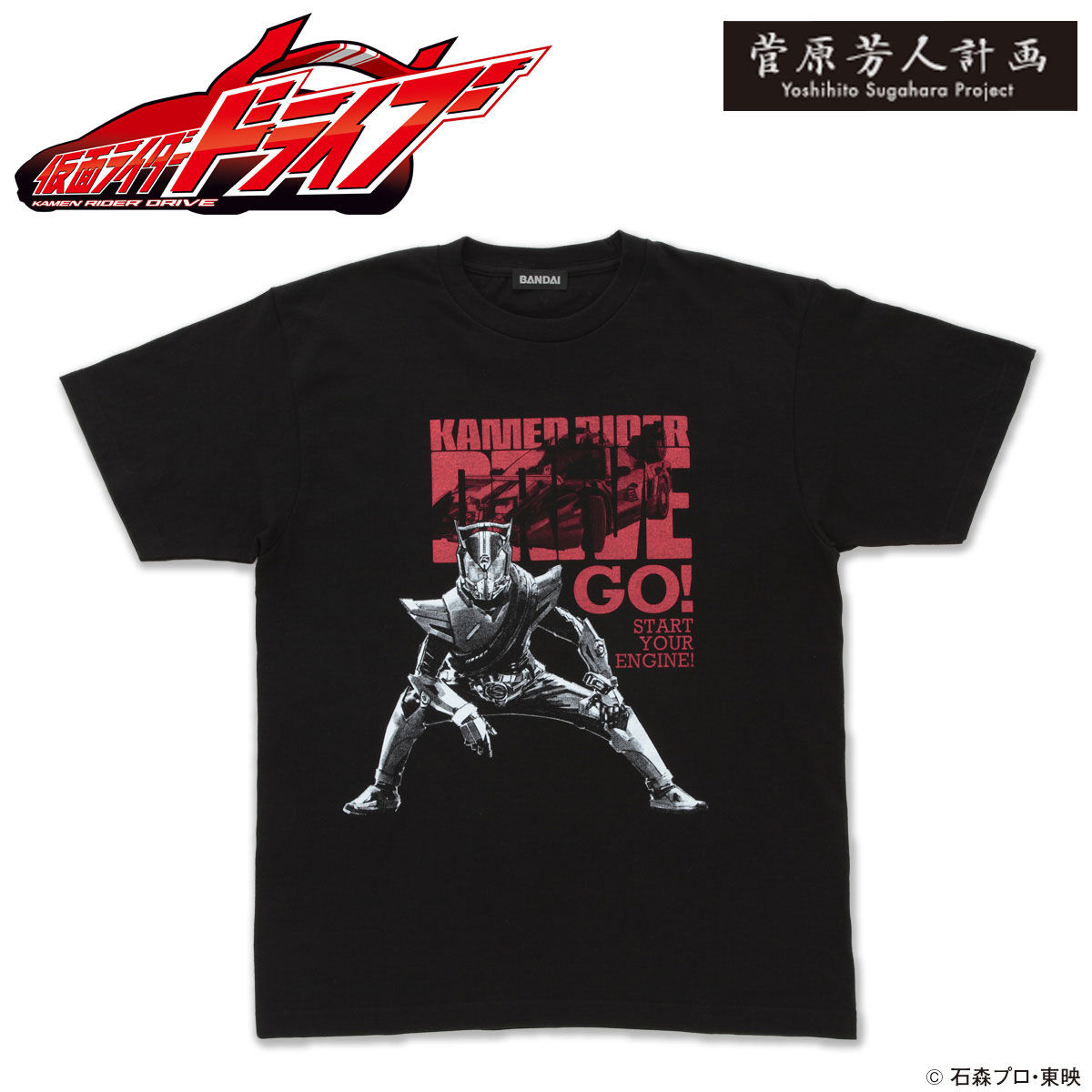 Yoshihito Sugahara Project Kamen Rider Drive And Tridoron T-Shirt