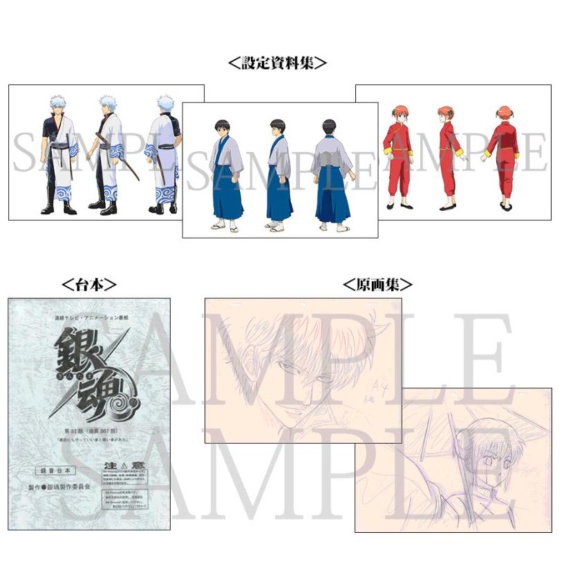 GINTAMA Official Design Works 1 「GINBAKO」