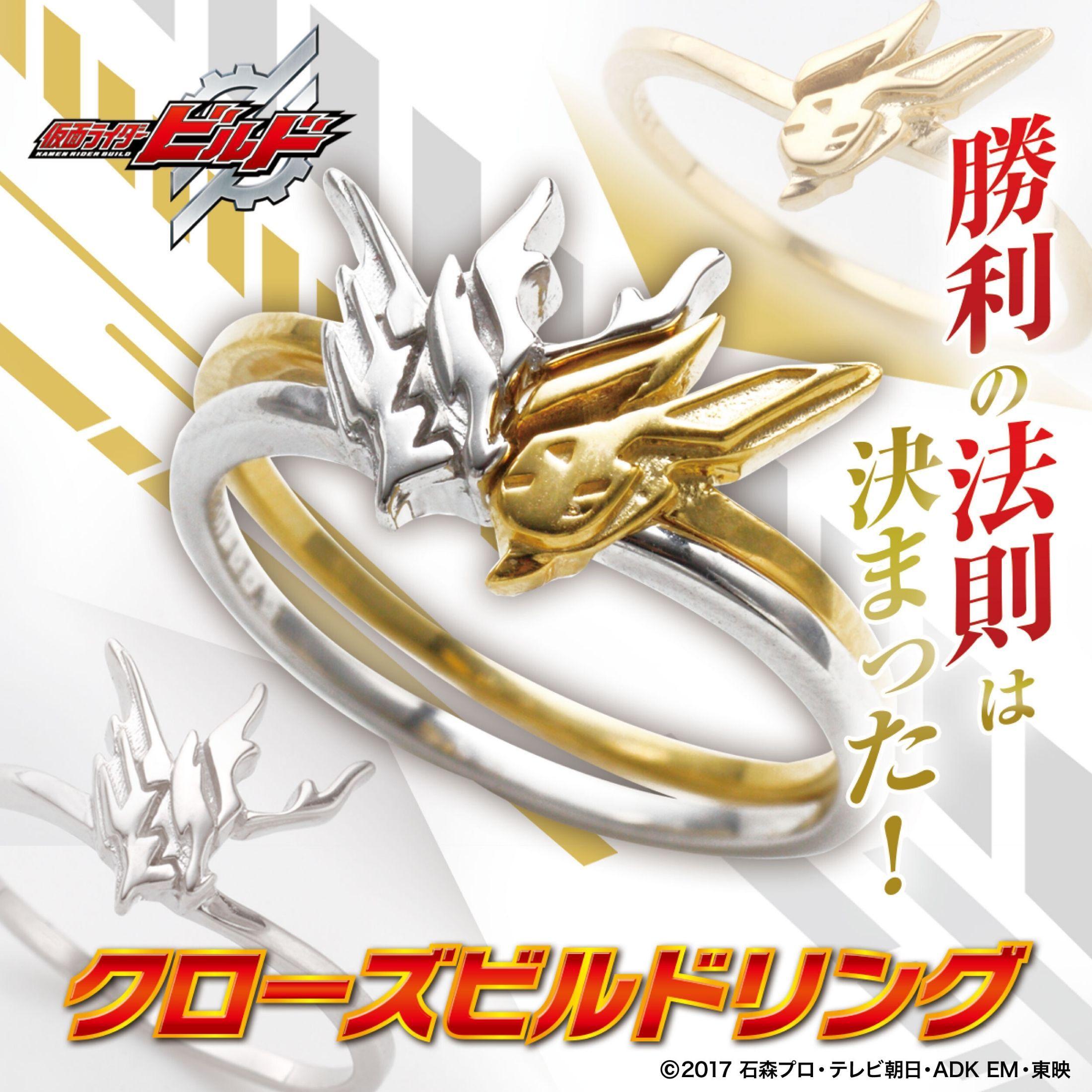 Kamen Rider Build Cross-Z Build Form Combined Ring