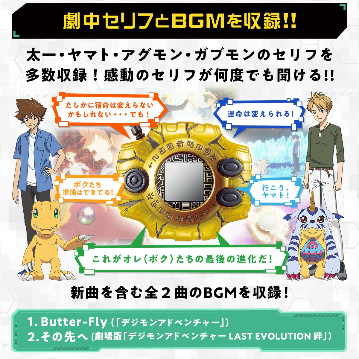 Digimon Card Premium Edition Digimon Adventure LAST EVOLUTION Kizuna 2 PSL