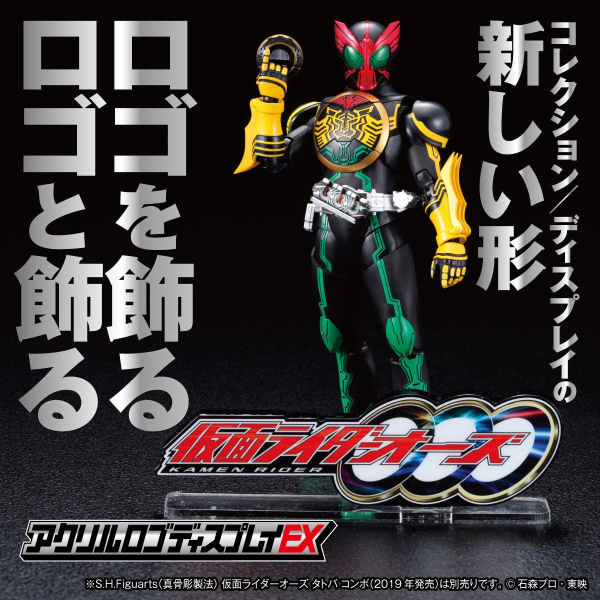 Acrylic Logo Display EX Kamen Rider OOO [Feb 2022 Delivery]