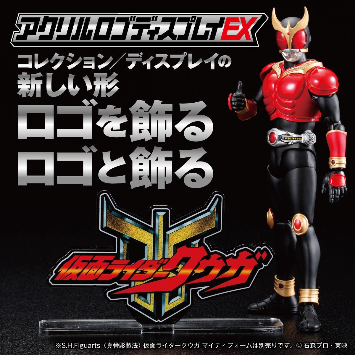 Acrylic Logo Display EX Kamen Rider Kuuga [Feb 2022 Delivery]