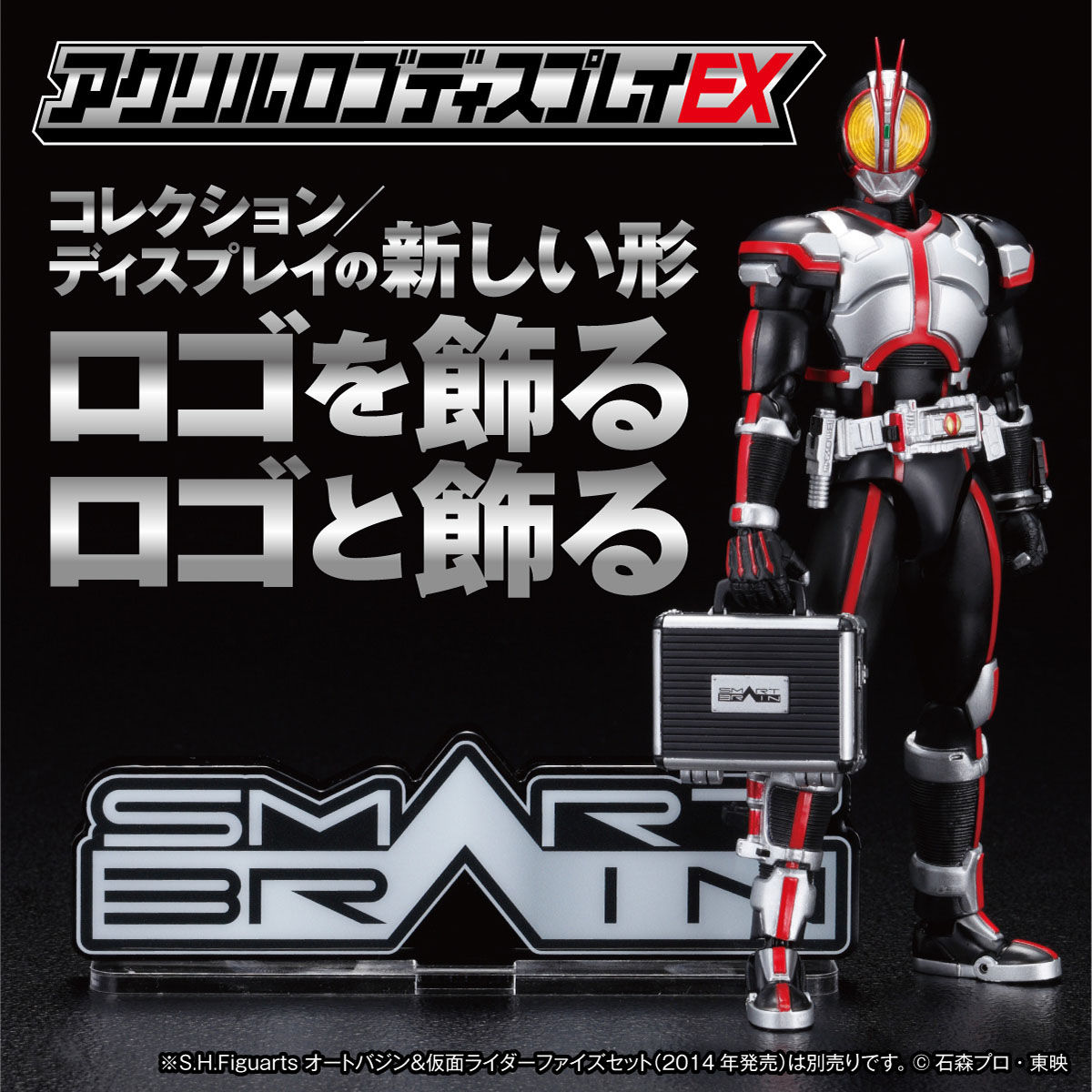Acrylic Logo Display EX Kamen Rider 555 Smart Brain