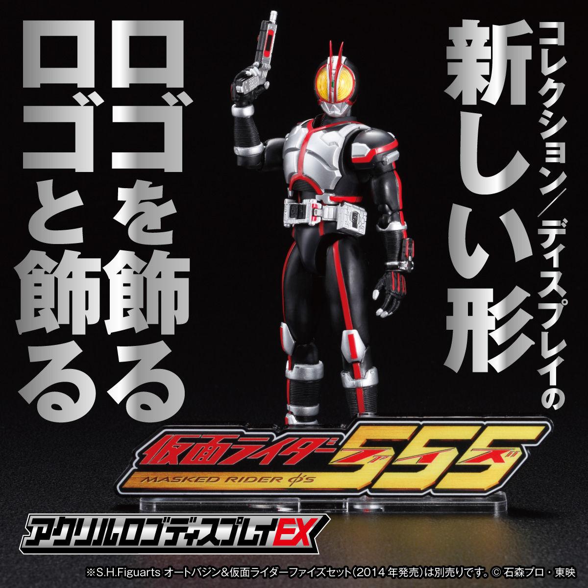 Acrylic Logo Display EX Kamen Rider 555 [Feb 2022 Delivery]
