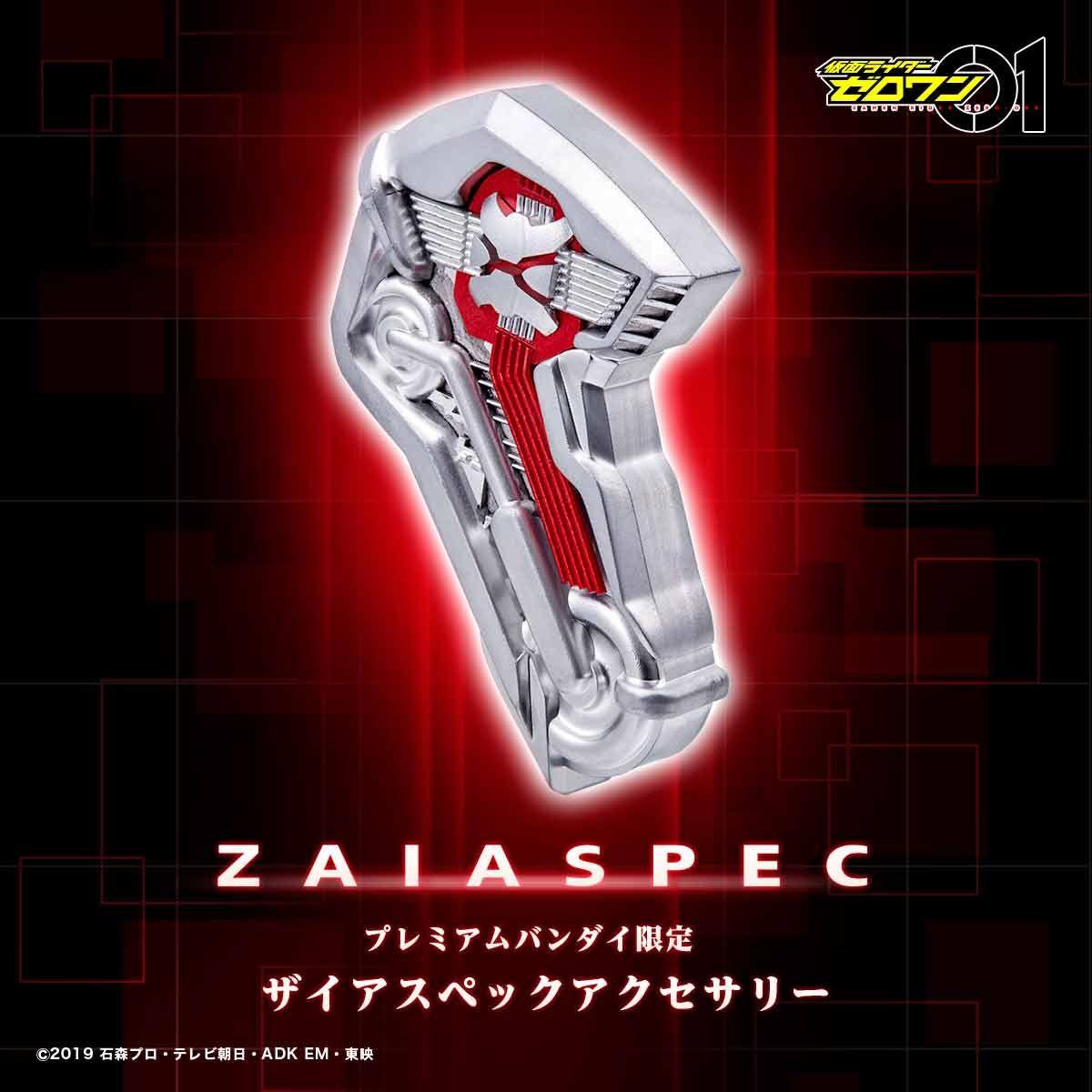 ZAIA Spec-shaped Accessory—Kamen Rider Zero-One