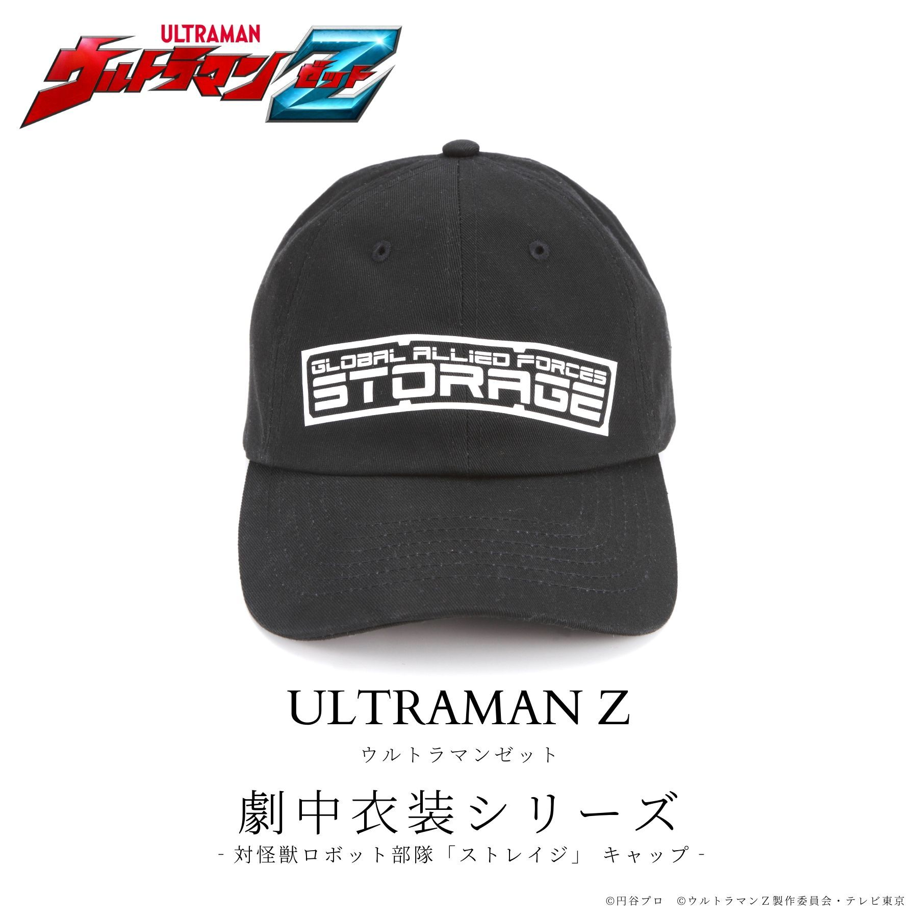 STORAGE Cap—Ultraman Z